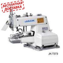 Jack JK-T373 промышленный пуговичный полуавтомат для плоских пуговиц с сервоприводом