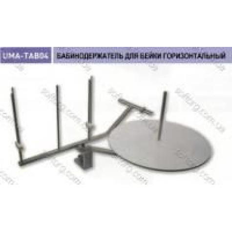 Бобинодержатель для бейки горизонтальный UMA-TAB04