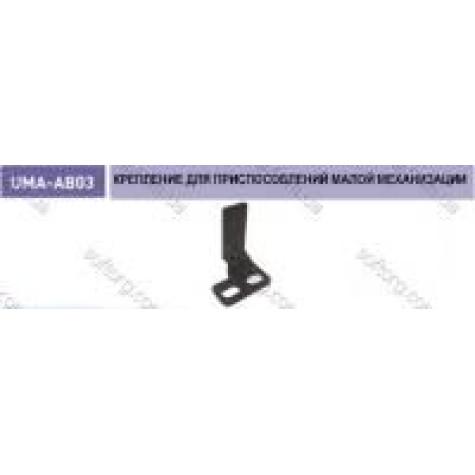 Держатель для 4-6 игольных машин UMA-AB21