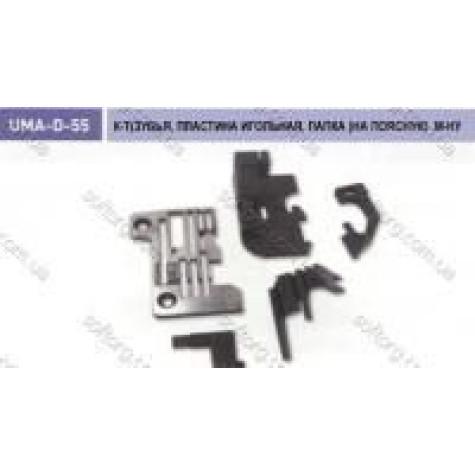 Комплект для работы на оверлоке UMA-D-55