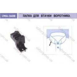 Комплект для воротника UMA-360-A width=
