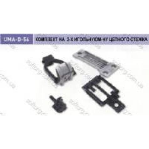Комплект на машину с П-образной платформой UMA-D-56