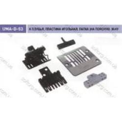 Комплект (зубья, игольная пластина, лапка) UMA-D-53 width=