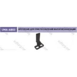 Крепление для приспособлений малой механизации UMA-AB03 width=