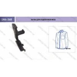 Лапка для отделочной каймы низа рубашек UMA-368 width=