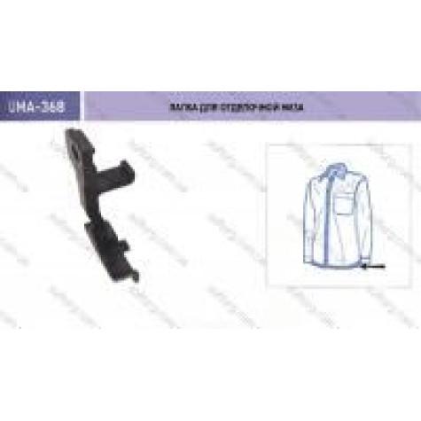Лапка для отделочной каймы низа рубашек UMA-368