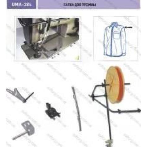 Лапка для проймы с ограничителем UMA-386