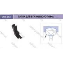 Лапка для втачивания накладного кармана UMA-355 width=