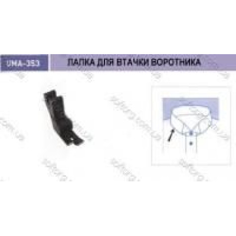 Лапка для втачивания накладного кармана UMA-355