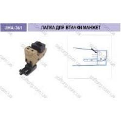 Лапка для втачки манжета UMA-361-A width=