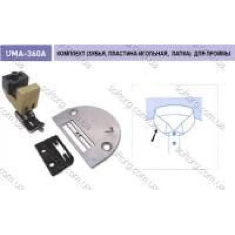 Лапка для втачки воротника UMA-360-B