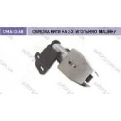 Обрезчик нити и ленты UMA-D-68-D width=