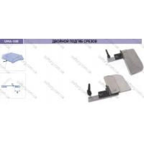 Приспособление для двойного подгиба среза UMA-308