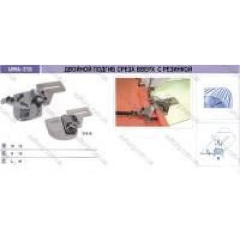Приспособление для двойного подгиба среза вверх с резинкой UMA-310-B