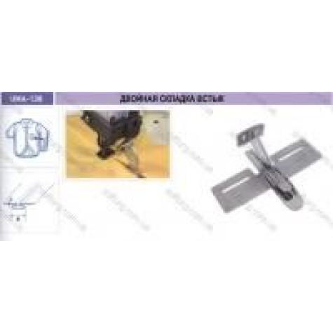 Приспособление для изготовления складки встык UMA-138