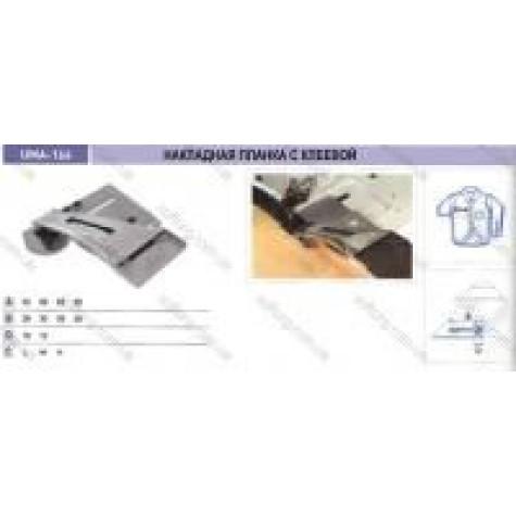 Приспособление для накладной планки с клеевой UMA-166