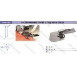 Приспособление для настрачивания ленты с подгибом среза UMA-307 width=