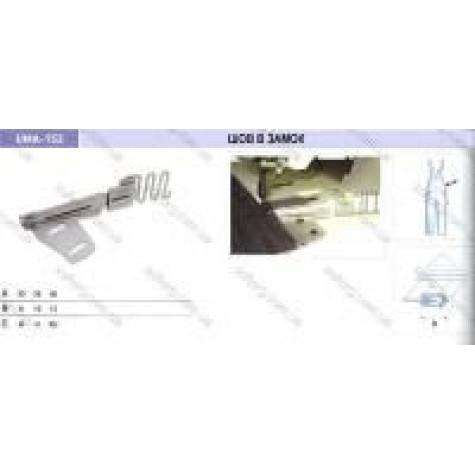 Приспособление для окантовки бейкой в 4 сложения UMA-153