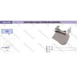 Приспособление для окантовки бейкой в два сложения UMA-400 width=
