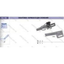 Приспособление для окантовки кармана в два сложения UMA-130 width=