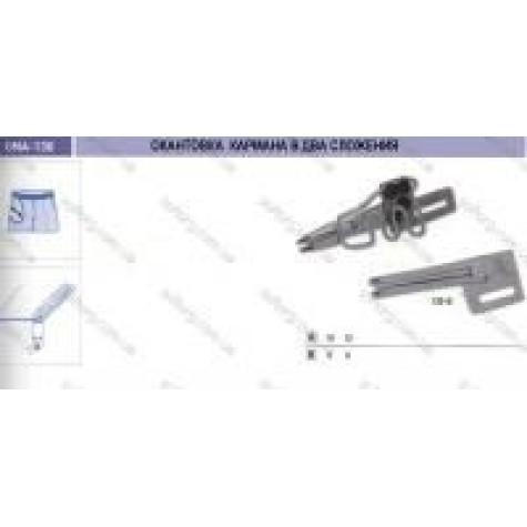 Приспособление для окантовки кармана в два сложения UMA-130