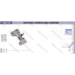 Приспособление для окантовки кармана в два сложения UMA-132 width=