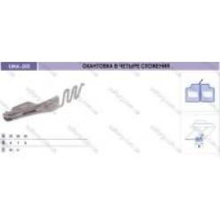Приспособление для окантовки в четыре сложения UMA-285 width=