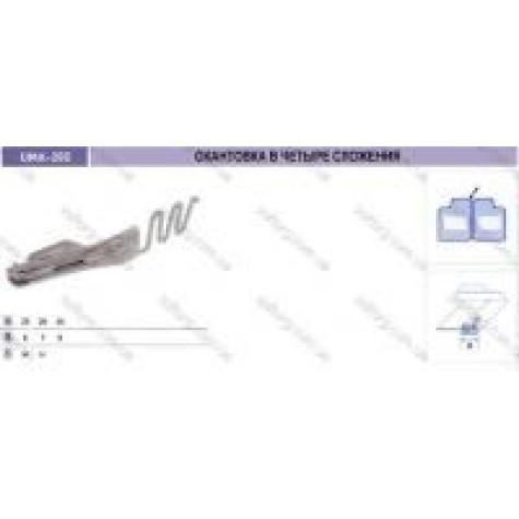 Приспособление для окантовки в четыре сложения UMA-285
