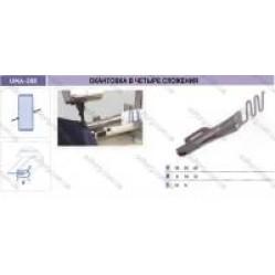 Приспособление для окантовки в четыре сложения UMA-288 width=