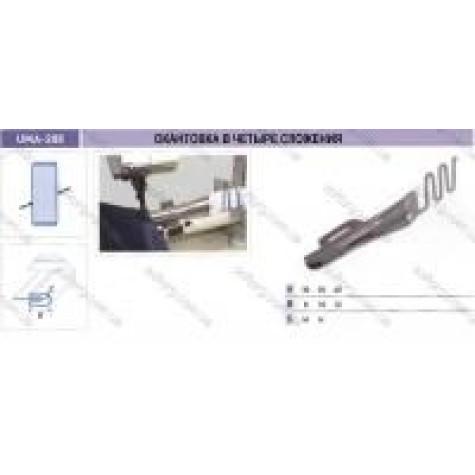 Приспособление для окантовки в четыре сложения UMA-288