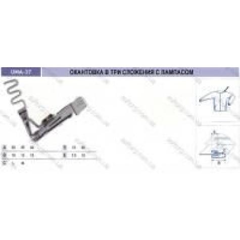 Приспособление для окантовки в три сложения с лампасом UMA-37