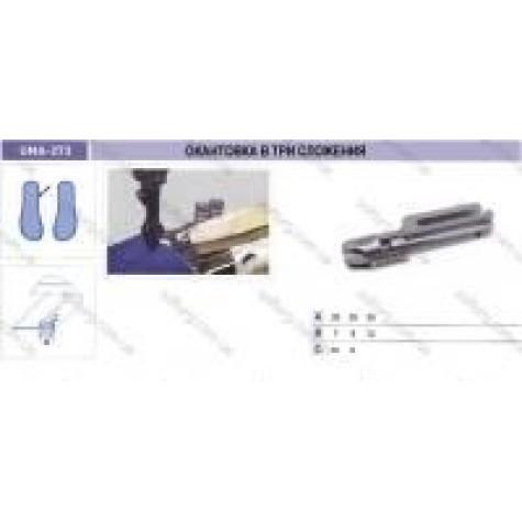 Приспособление для окантовки в три сложения UMA-273