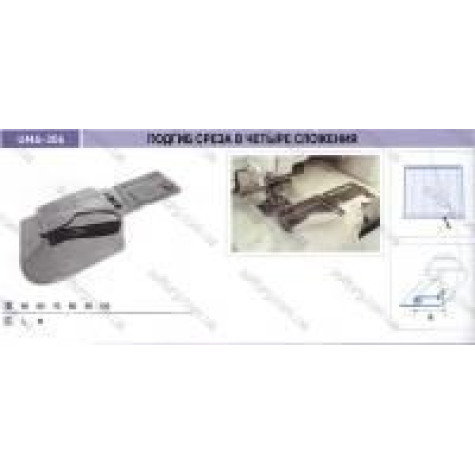 Приспособление для подгиб среза в четыре сложения UMA-306 (90~150)
