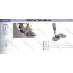 Приспособление для подгибки с открытым срезом вверх с настрачиванием лампаса по срезу UMA-140 width=