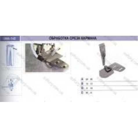 Приспособление для подгибки с открытым срезом вверх с настрачиванием лампаса по срезу UMA-140