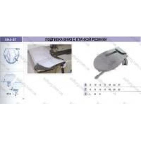 Приспособление для подгибки вниз с открытым срезом с притачкой резинки UMA-87-A