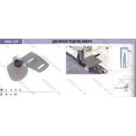 Приспособление для подгибки вверх с закрытым срезом UMA-139