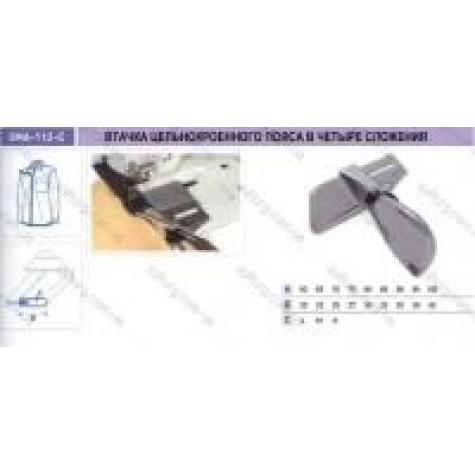 Приспособление для притачки цельнокроенного пояса в четыре сложения UMA-112-L