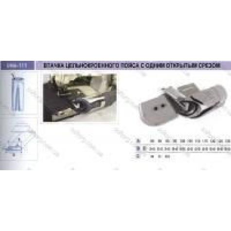 Приспособление для притачки цельнокроенного пояса в три сложения UMA-111 (30~42)