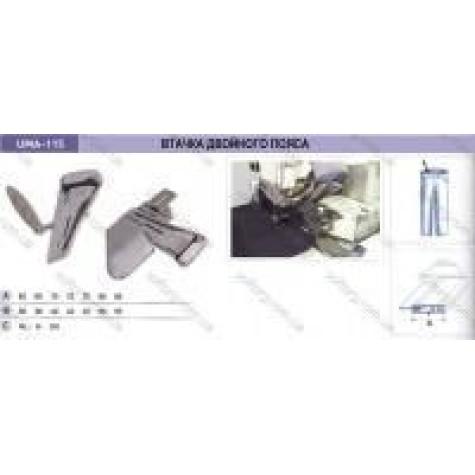 Приспособление для притачки пояса из двух частей UMA-115 (45~50)