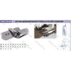 Приспособление для втачки цельнокроенного пояса из вельвета в четыре сложения UMA-110-KD (25~45) width=