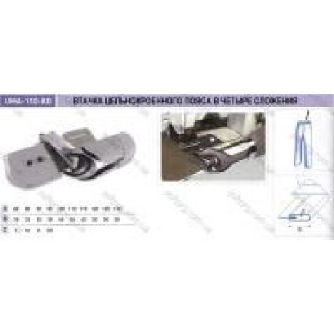 Приспособление для втачки цельнокроенного пояса из вельвета в четыре сложения UMA-110-KD (25~45)