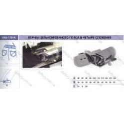 Приспособление для втачки цельнокроенного пояса в четыре сложения с одновременной втачкой резинки UMA-110-L width=