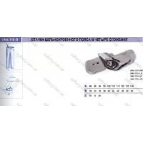 Приспособление для втачки цельнокроенного пояса в четыре сложения UMA-110-O (55~60)