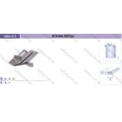 Приспособление для втачки декоративной ленты в мешок UMA-412 width=