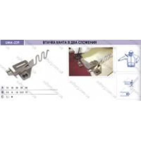 Приспособление для втачки канта в два сложения UMA-239