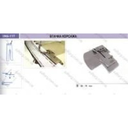 Приспособление для втачки корсажа UMA-117 width=