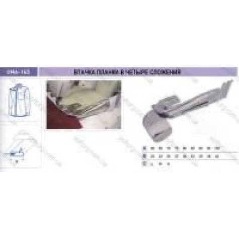 Приспособление для втачки планки в четыре сложения UMA-165-K (20~42)