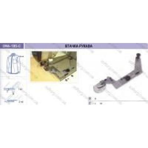 Приспособление для втачки рукава UMA-185-C