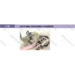 Приспособление для заготови окантовки с резинкой UMA-F-08 width=